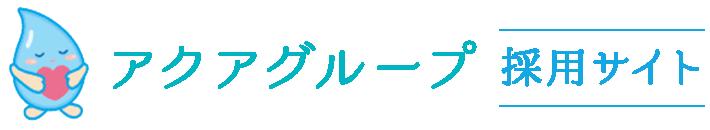 アクアグループ採用サイト