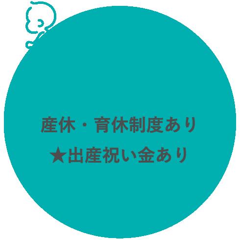産休・育休制度あり★出産祝い金あり